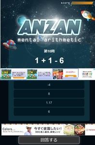 ANZAN(プレイ中②).jpg
