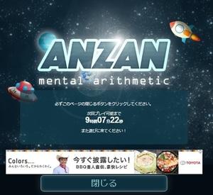 ANZAN(終了ページ).jpg