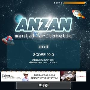 ANZAN(結果).jpg