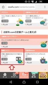 お財布.com(動画コイン①).jpg