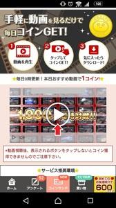 お財布.com(動画コイン②).jpg