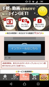 お財布.com(動画コイン③).jpg