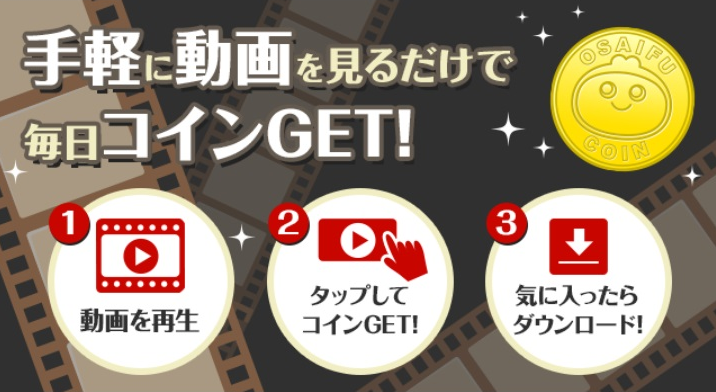 お財布.com(動画コイン_タイトル).png