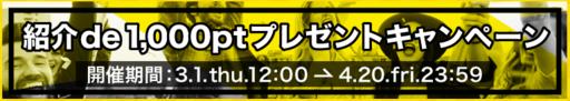 ハピタス(紹介de1000ポイントプレゼントキャンペーン).png