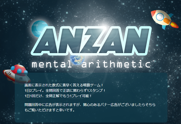 モッピー(ANZAN_タイトル).png