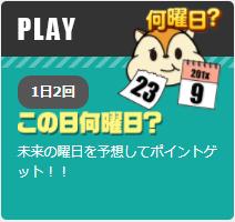 モッピー(この日何曜日).png