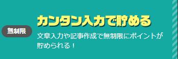 モッピー(カンタン入力で貯める).png