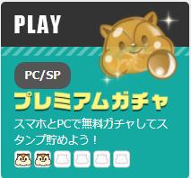 モッピー(プレミアムガチャ).png