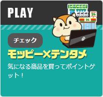 モッピー(モッピー×テンタメ).png