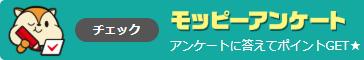 モッピー(モッピーアンケート).png