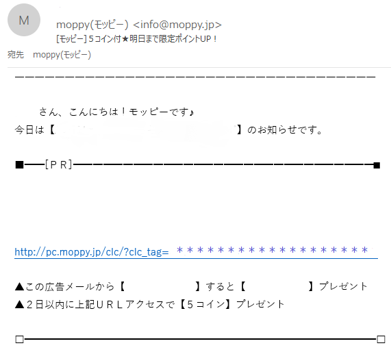 モッピー(モッピーメルマガ例).png