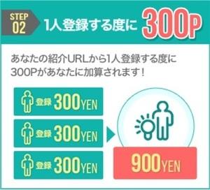 モッピー(友達紹介②).jpg