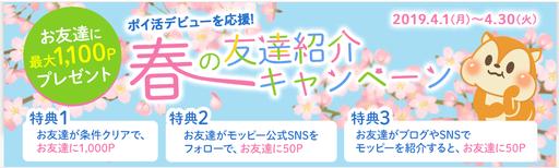 モッピー(友達紹介キャンペーン201904).png