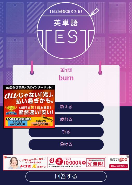 モッピー(英単語テスト_①).png