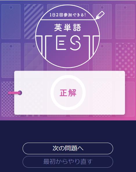 モッピー(英単語テスト_②).png
