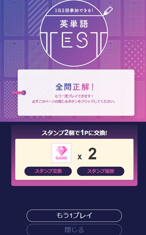 モッピー(英単語テスト_④).png