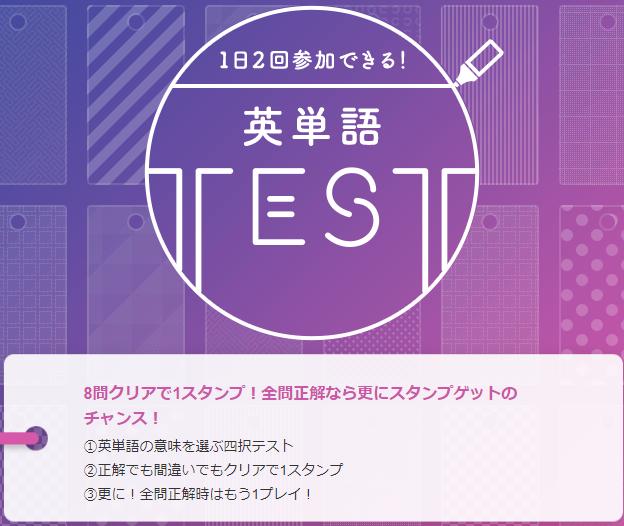 モッピー(英単語テスト_タイトル).png
