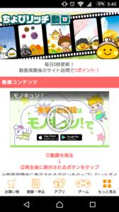 ちょびリッチ(ちょびリッチ動画②).png