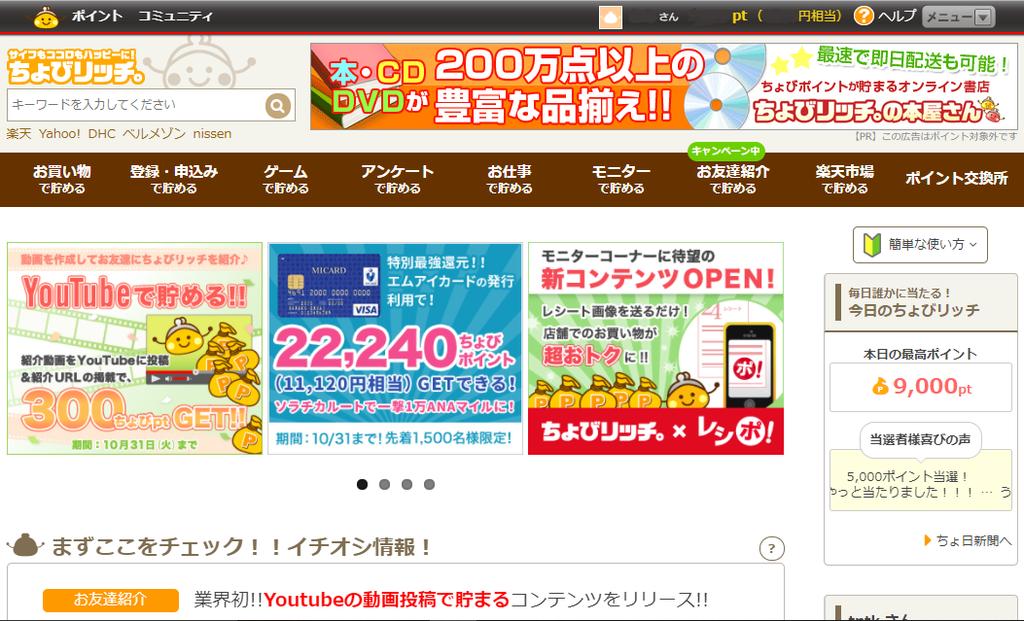 ちょびリッチ(TOP).png