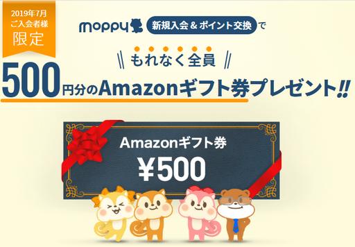 moppy2019夏友達紹介キャンペーン.500amazon.png